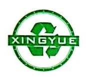 湖南星悦工程设备有限公司 最新采购和商业信息