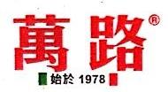 万路电器实业(深圳)有限公司 最新采购和商业信息