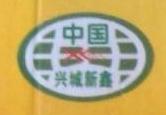 兴城市新鑫旅行社有限公司 最新采购和商业信息