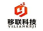 广州移联数码科技有限公司