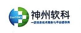 北京神州软科信息技术有限责任公司 最新采购和商业信息