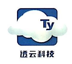 上海透云物联网科技有限公司