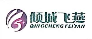 深圳市倾城飞燕文化传播有限公司 最新采购和商业信息