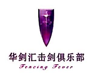 广州华剑汇击剑俱乐部有限公司