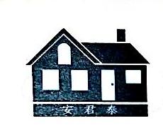 北京安君泰房地产经纪有限公司 最新采购和商业信息