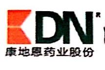 潍坊康地恩生物制药有限公司
