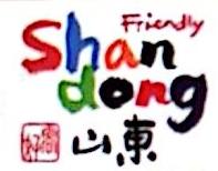 荣成市石岛桃园渔家民俗旅游服务有限公司 最新采购和商业信息
