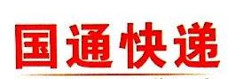 湘西自治州国通快递有限公司 最新采购和商业信息