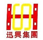 迅兴精密工业(深圳)股份有限公司