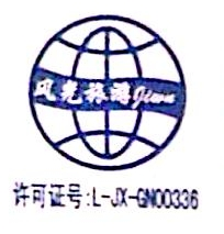 武宁县风光旅行社有限责任公司