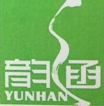 重庆韵涵餐饮文化有限公司
