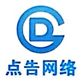杭州点告网络技术有限公司 最新采购和商业信息