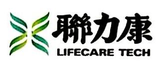 北京联力康医疗器械有限公司 最新采购和商业信息
