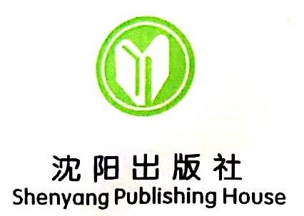 沈阳出版社 最新采购和商业信息