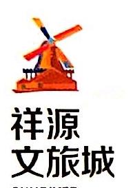 安徽祥源文化旅游城投资有限公司
