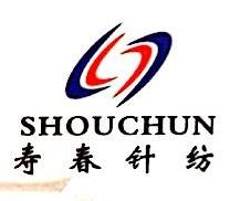 绍兴县寿春针纺织有限公司 最新采购和商业信息