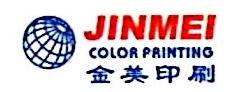 杭州金美印刷有限公司 最新采购和商业信息