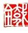 惠州市铁山钢结构有限公司 最新采购和商业信息