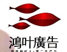 上海鸿叶广告有限公司 最新采购和商业信息