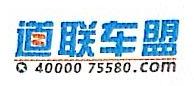 深圳市道联网络科技有限公司 最新采购和商业信息