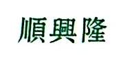 赣州市顺兴隆进出口贸易有限公司 最新采购和商业信息