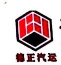江西瑞州汽运集团德正汽运有限公司 最新采购和商业信息