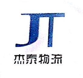 日照杰泰物流有限公司 最新采购和商业信息