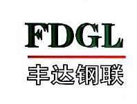 天津市丰达钢联工贸有限公司 最新采购和商业信息