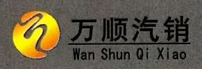 萍乡市万顺汽车销售有限公司 最新采购和商业信息