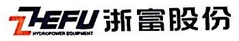 浙江临海浙富电机有限公司 最新采购和商业信息