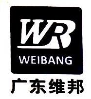 广东维邦知识产权事务所有限公司 最新采购和商业信息