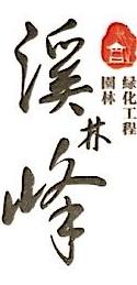 深圳市溪林峰园林绿化工程有限公司 最新采购和商业信息