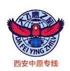 西安嘉华国际旅行社有限公司