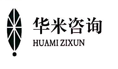 广州华米商务咨询有限公司