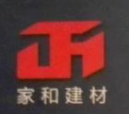 衡阳市家和新节能建材有限公司 最新采购和商业信息