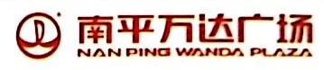 南平万达地产有限公司 最新采购和商业信息
