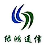 江西绿鸿通信有限责任公司 最新采购和商业信息