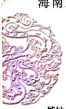 海南三丰彩色印刷有限公司