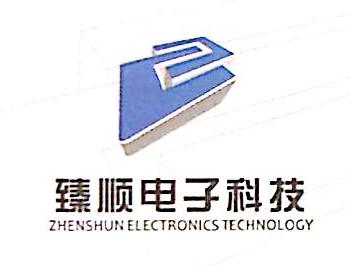 南宁臻顺电子科技有限公司 最新采购和商业信息