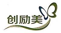南京创励美医疗科技有限公司 最新采购和商业信息