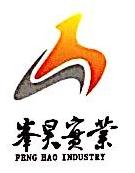 上海峰昊实业有限公司 最新采购和商业信息