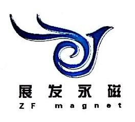 宁波市展发磁业科技有限公司