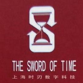 上海时刃数字科技有限公司 最新采购和商业信息