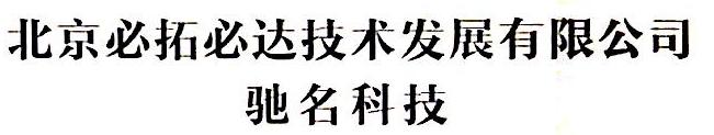 北京必拓必达技术发展有限公司 最新采购和商业信息