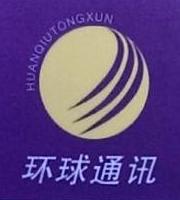 深圳市环球通讯设备有限公司 最新采购和商业信息