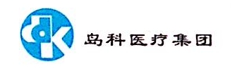 重庆岛科医疗器械有限责任公司 最新采购和商业信息