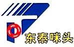 苏州市东泰电子有限公司