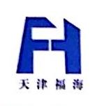 天津市福海机械有限公司 最新采购和商业信息