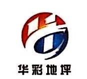 济南华彩地坪工程有限公司 最新采购和商业信息