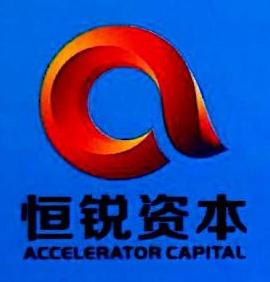 深圳恒锐资本管理有限公司 最新采购和商业信息